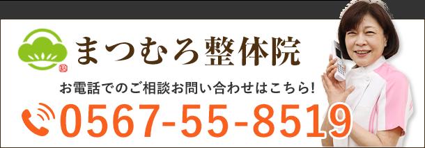 電話番号:0567558519
