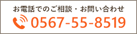 お電話でのお問い合わせ:0567558519